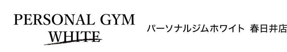 春日井市のパーソナルジム『パーソナルトレーニングジムV2 春日井店』