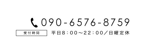 電話番号080-1552-3870