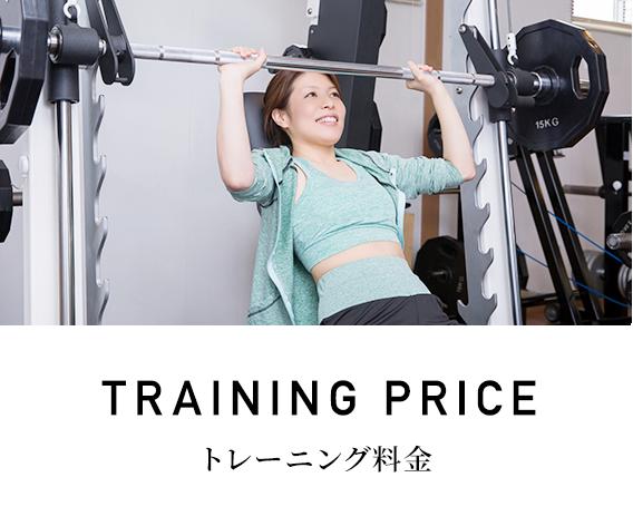 トレーニング料金